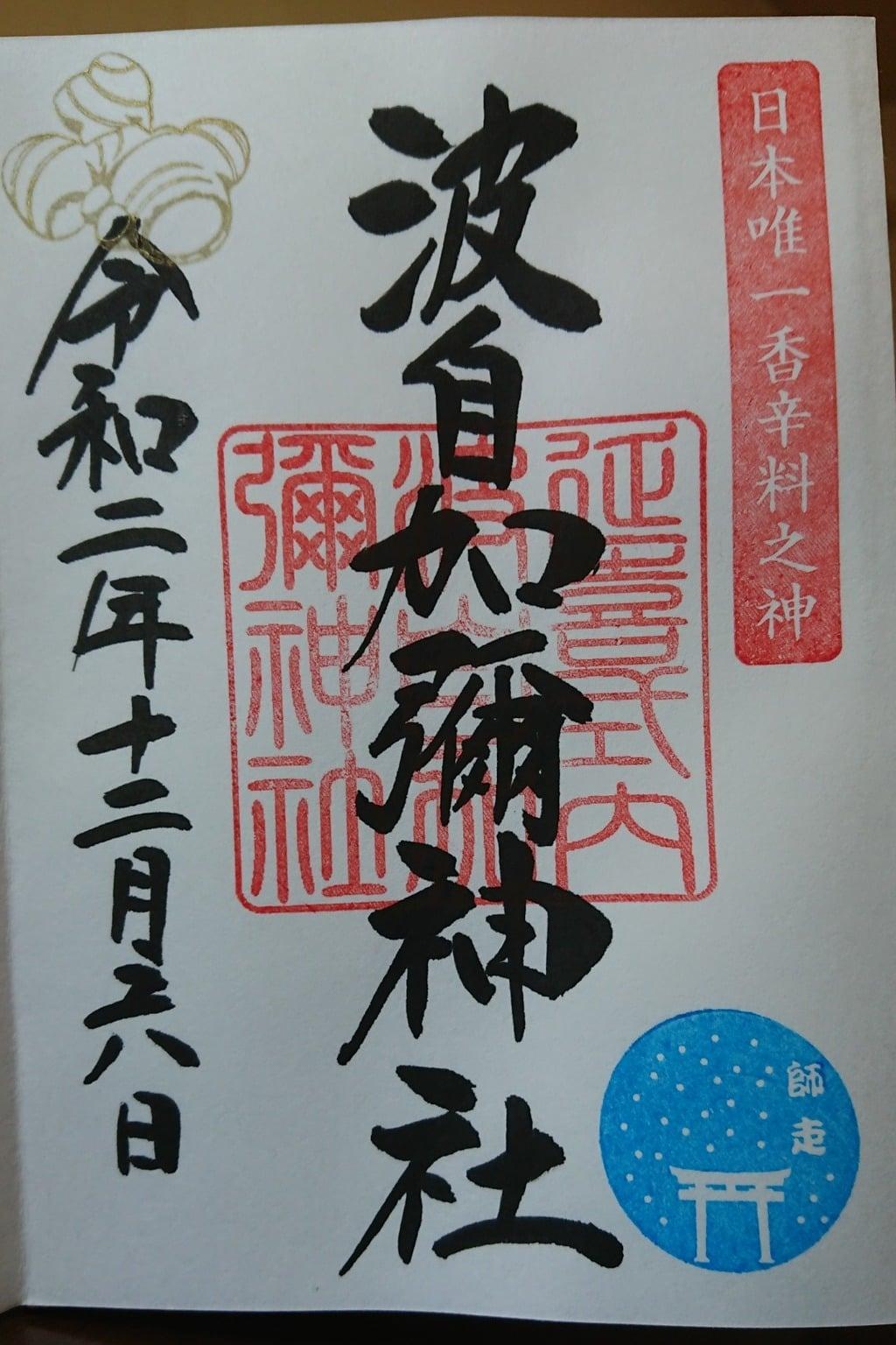 日本唯一香辛料の神 波自加彌神社の御朱印帳
