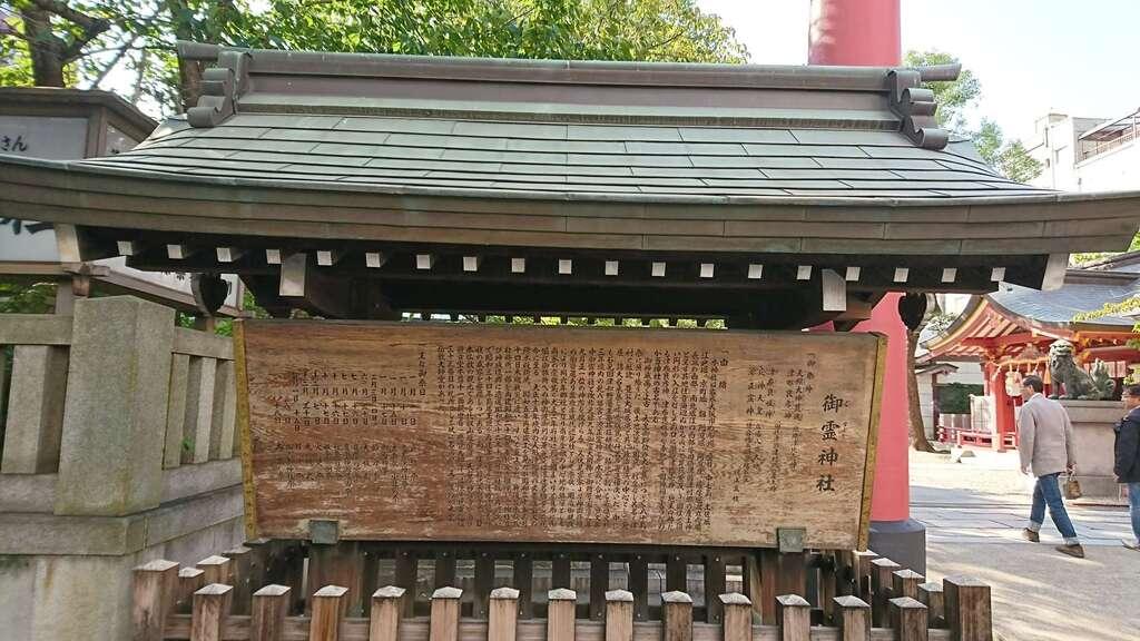 御霊神社の歴史