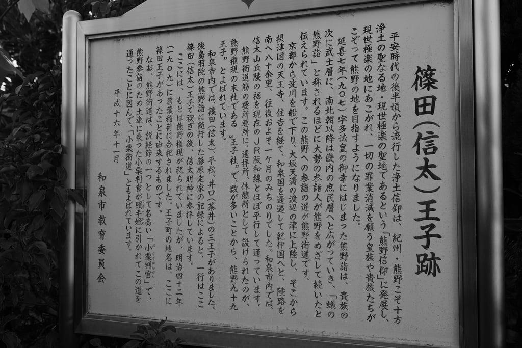 聖神社の歴史