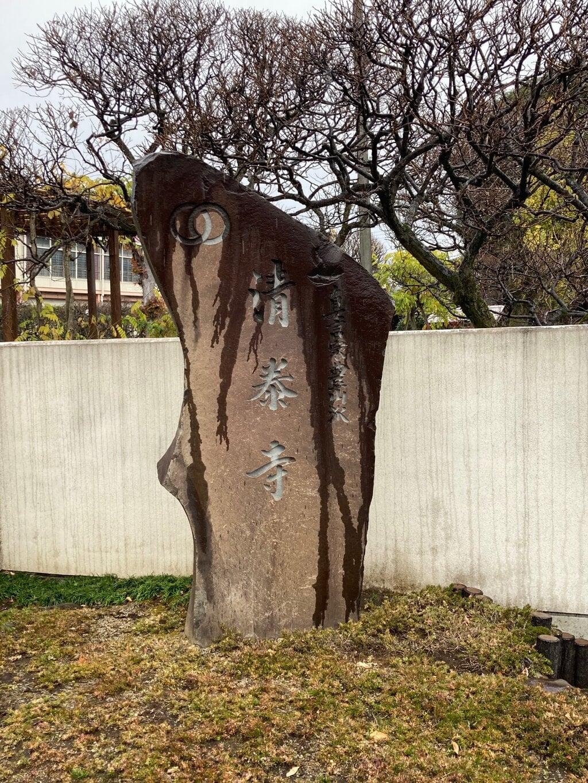 清泰寺(埼玉県)
