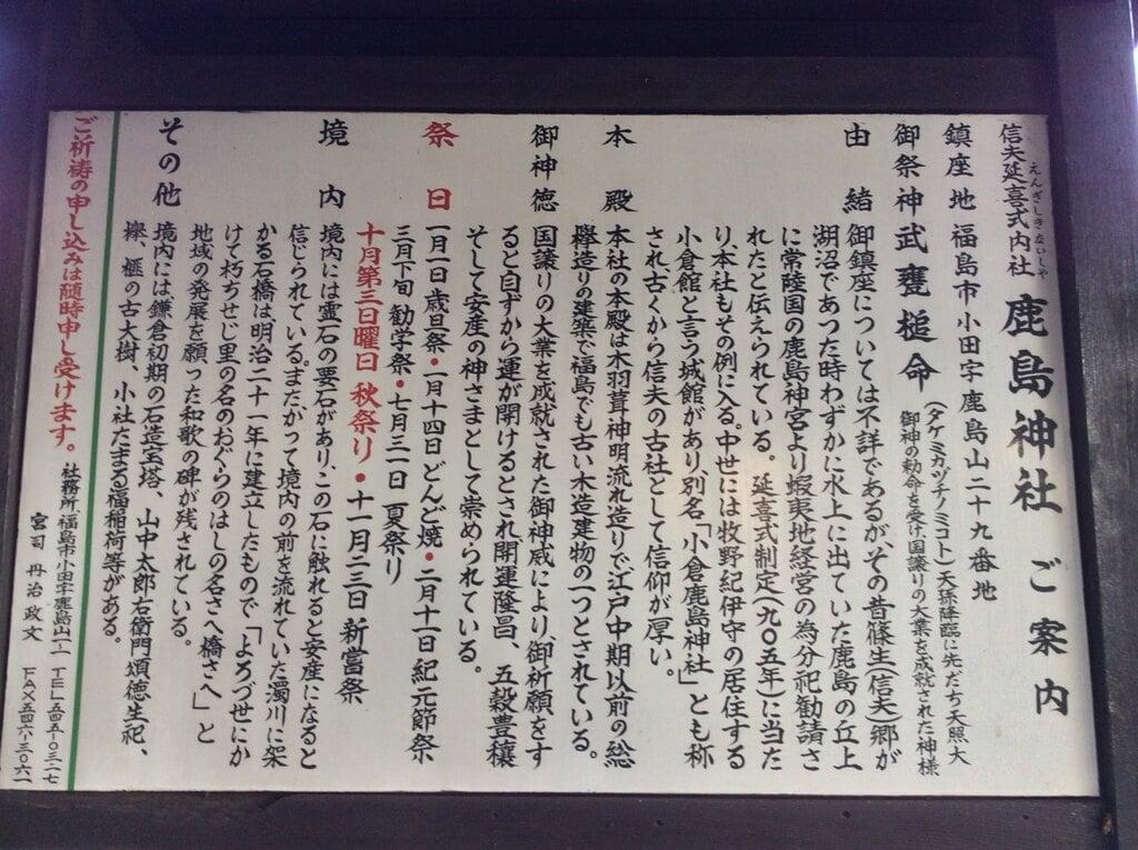 鹿島神社の歴史