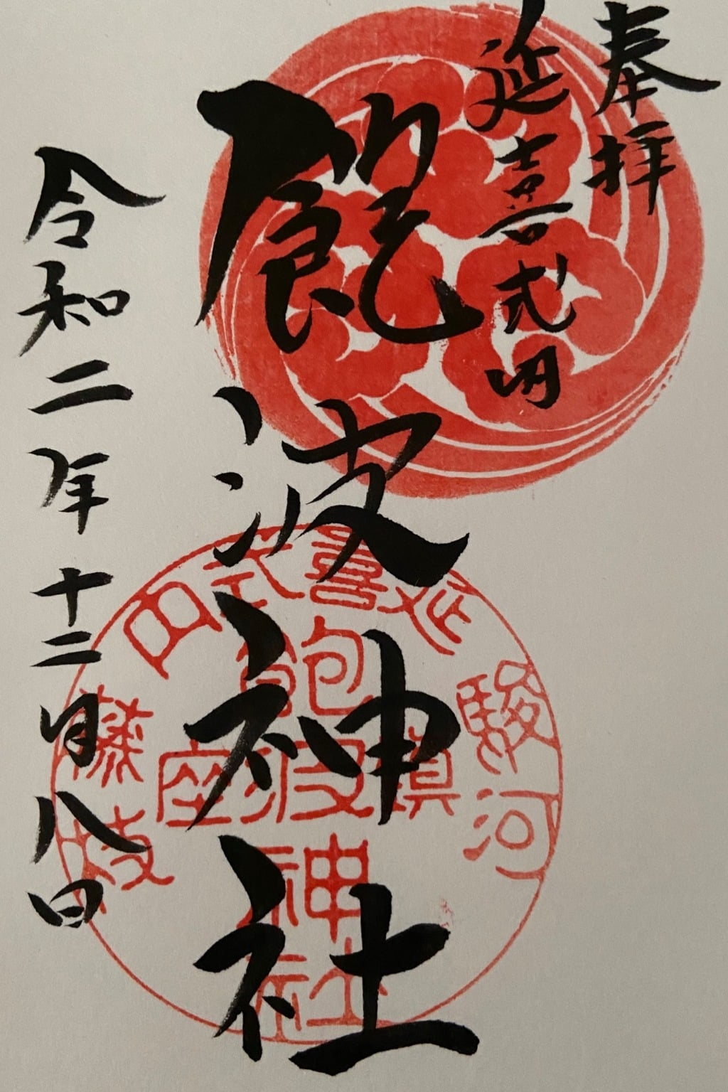 飽波神社の御朱印