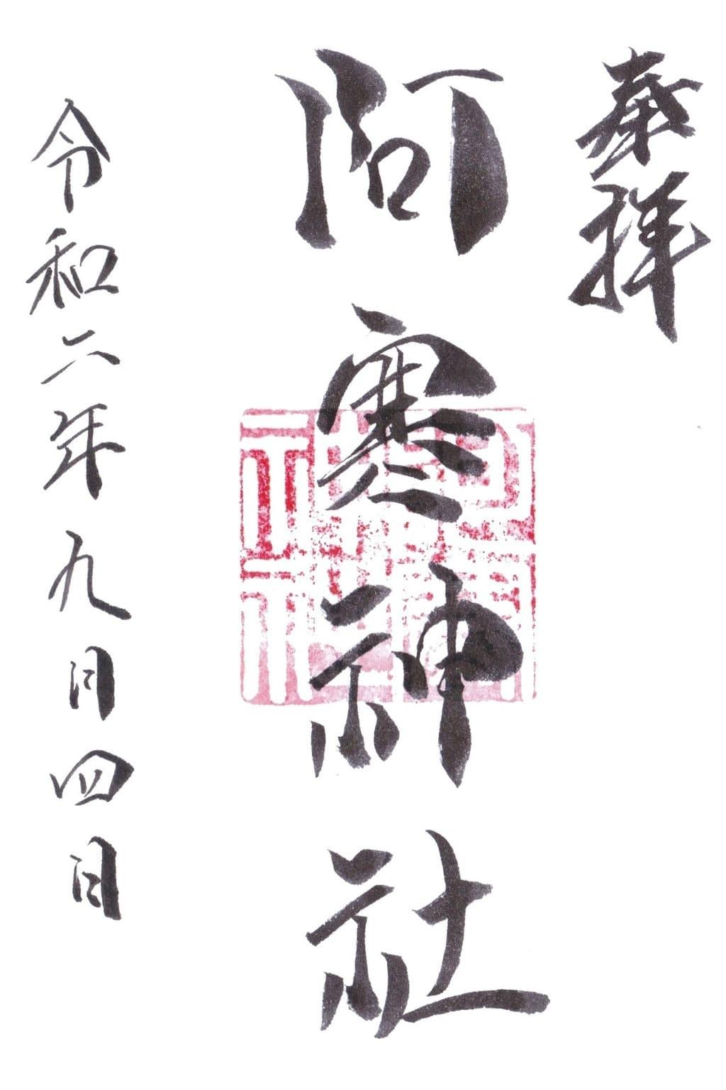 阿寒神社の御朱印