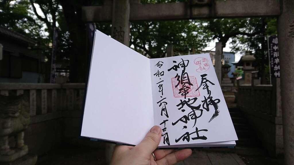 神須牟地神社の御朱印