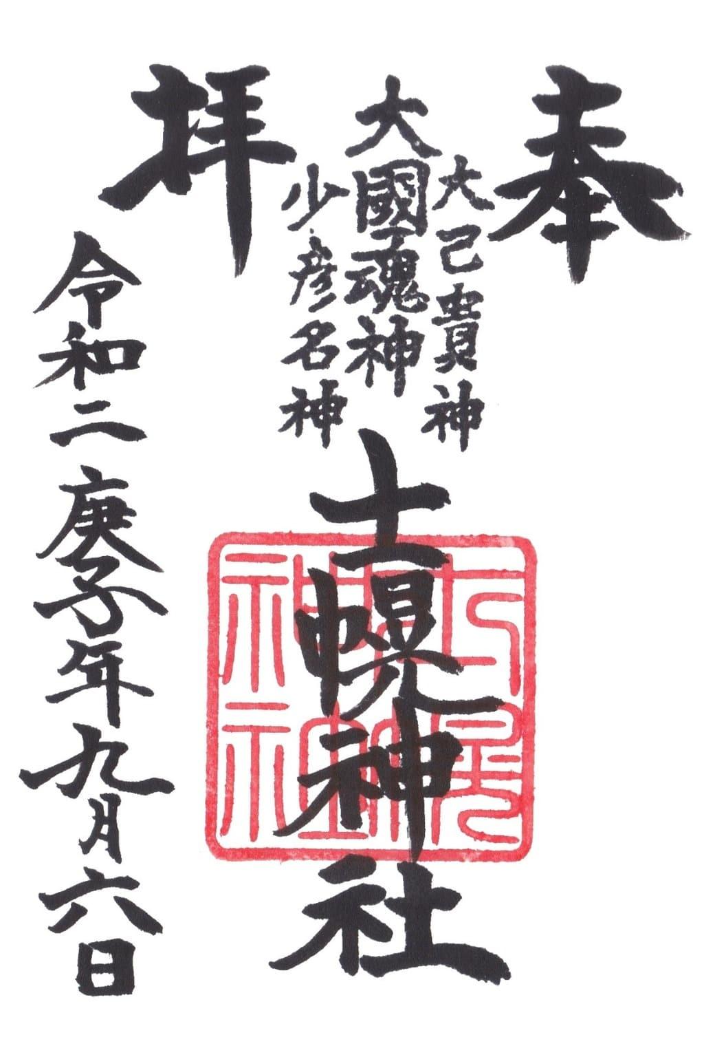 士幌神社の御朱印