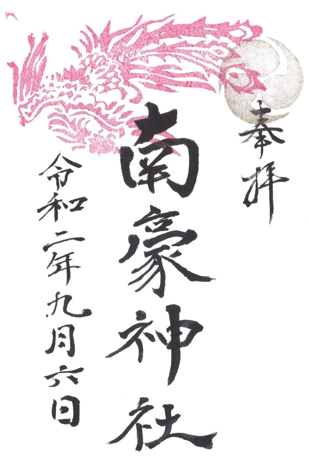 南豪神社の御朱印