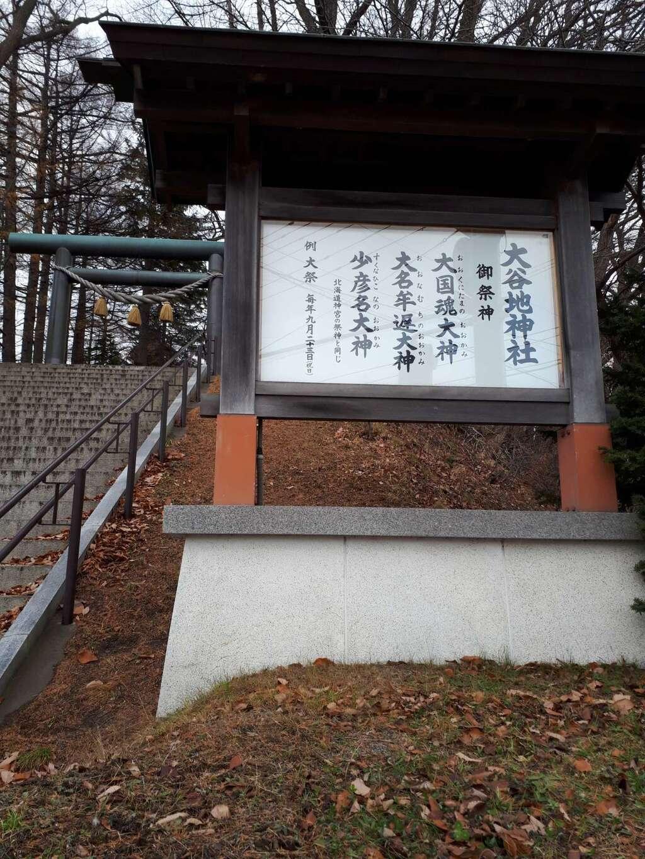 大谷地神社の歴史