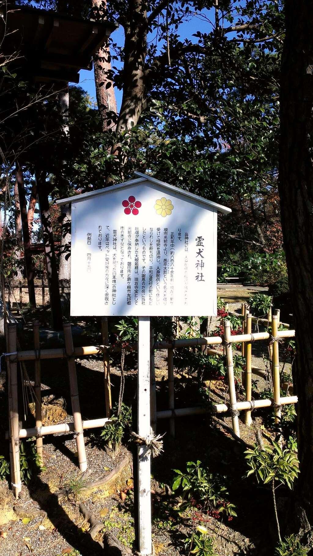 霊犬神社の歴史
