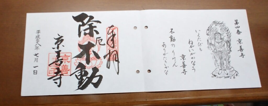 京善寺の御朱印