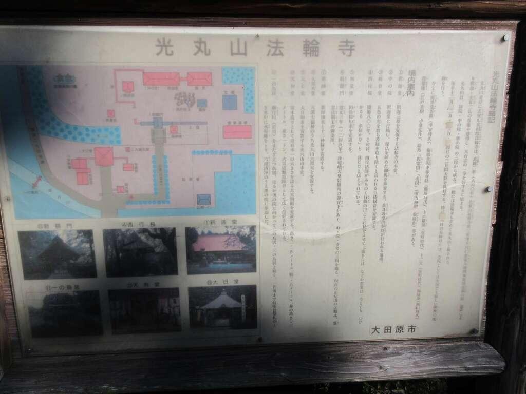 光丸山法輪寺の歴史