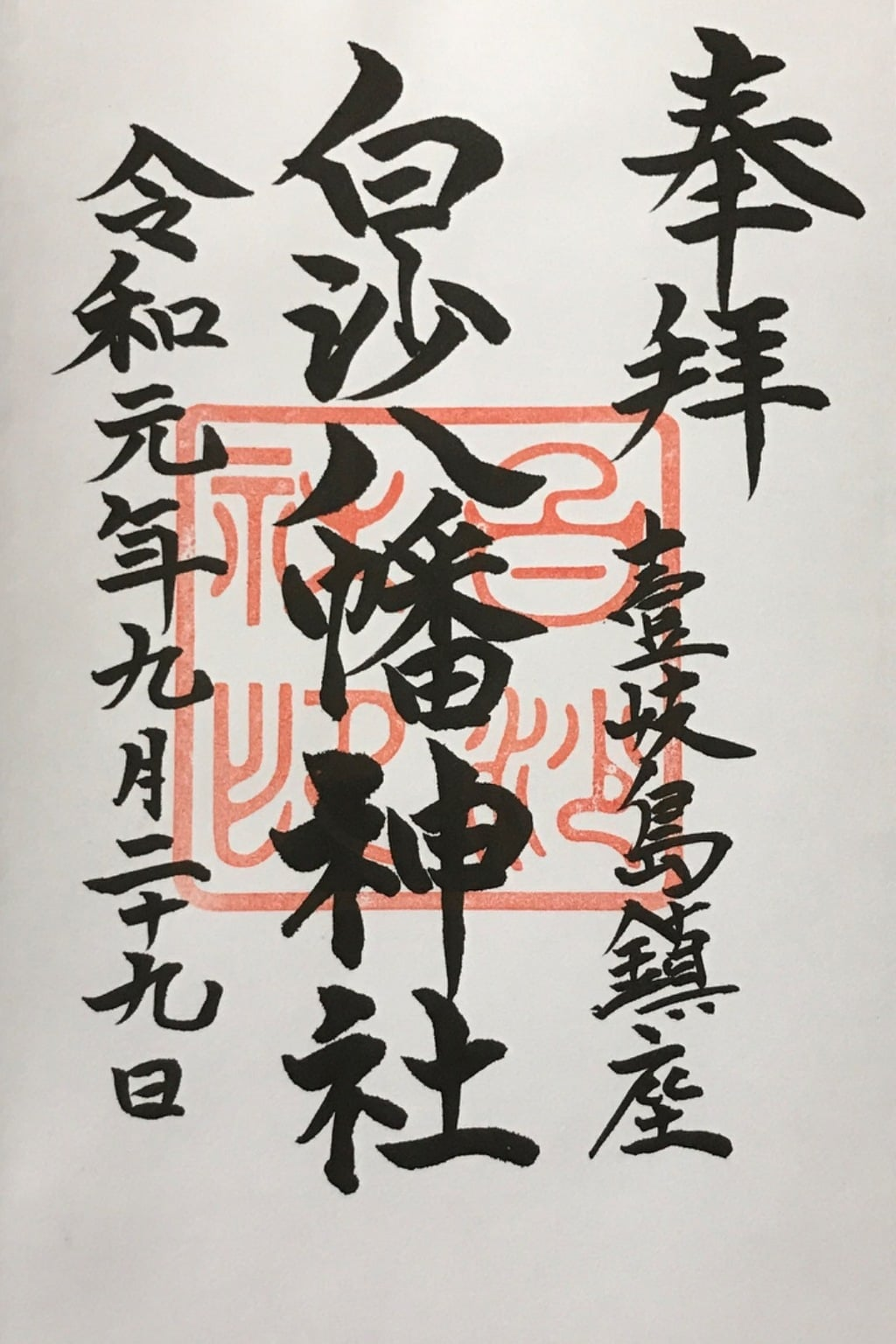 白沙八幡神社の御朱印