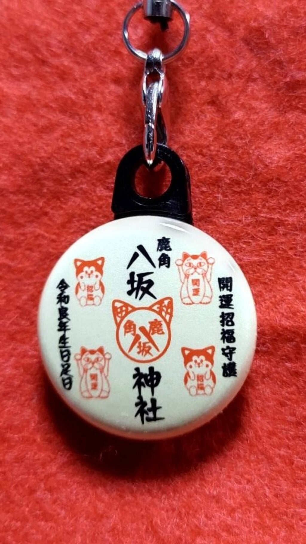 鹿角八坂神社のお守り