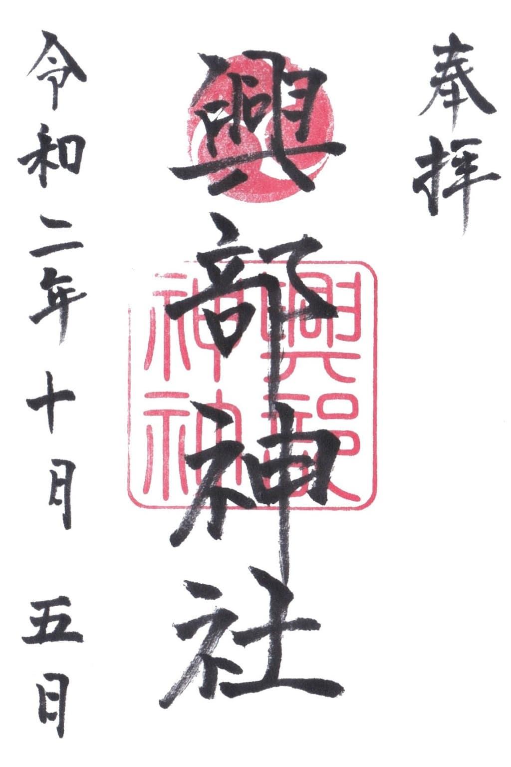 興部神社の御朱印