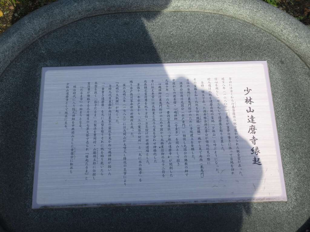 達磨寺の歴史
