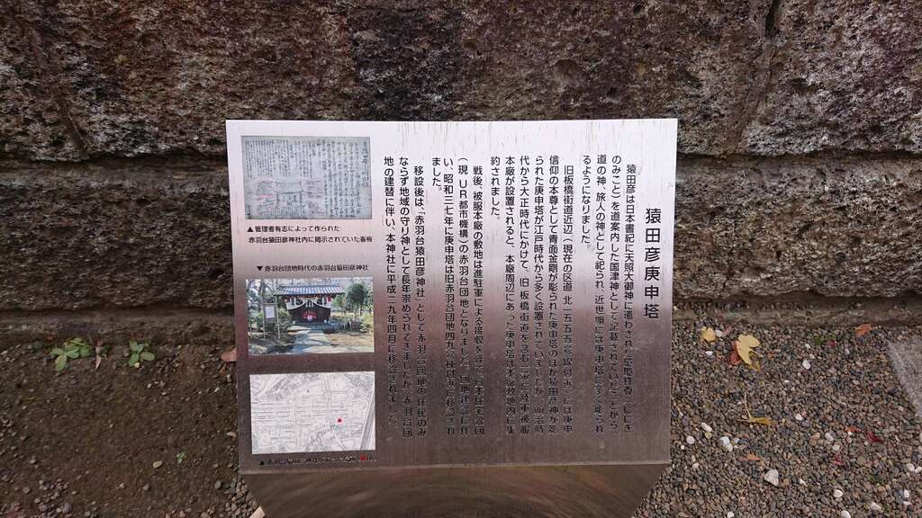 赤羽八幡神社の歴史