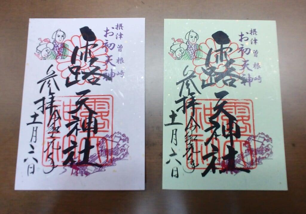 露天神社(お初天神)の御朱印