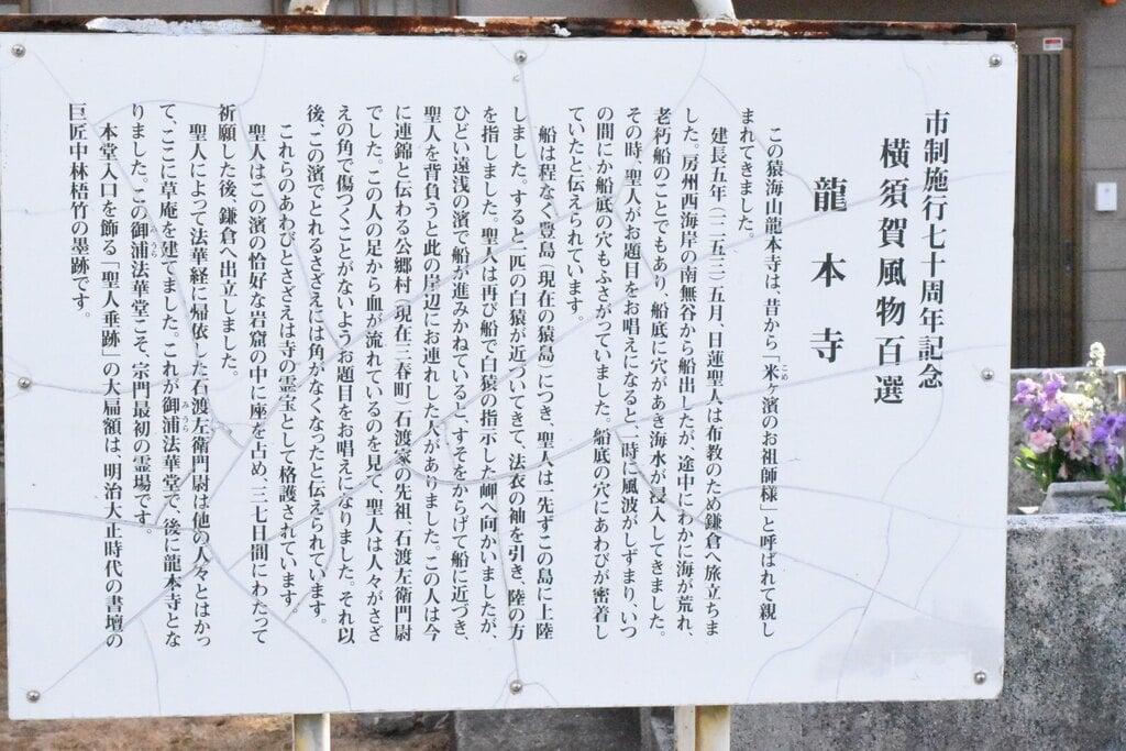 龍本寺の歴史