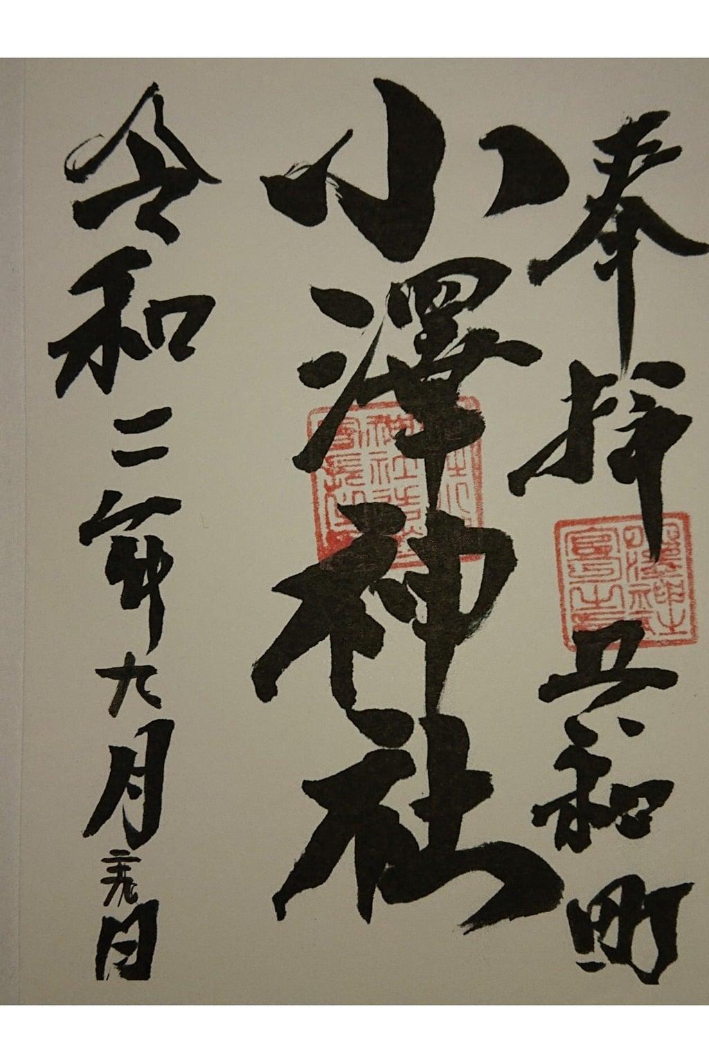 小澤神社の御朱印