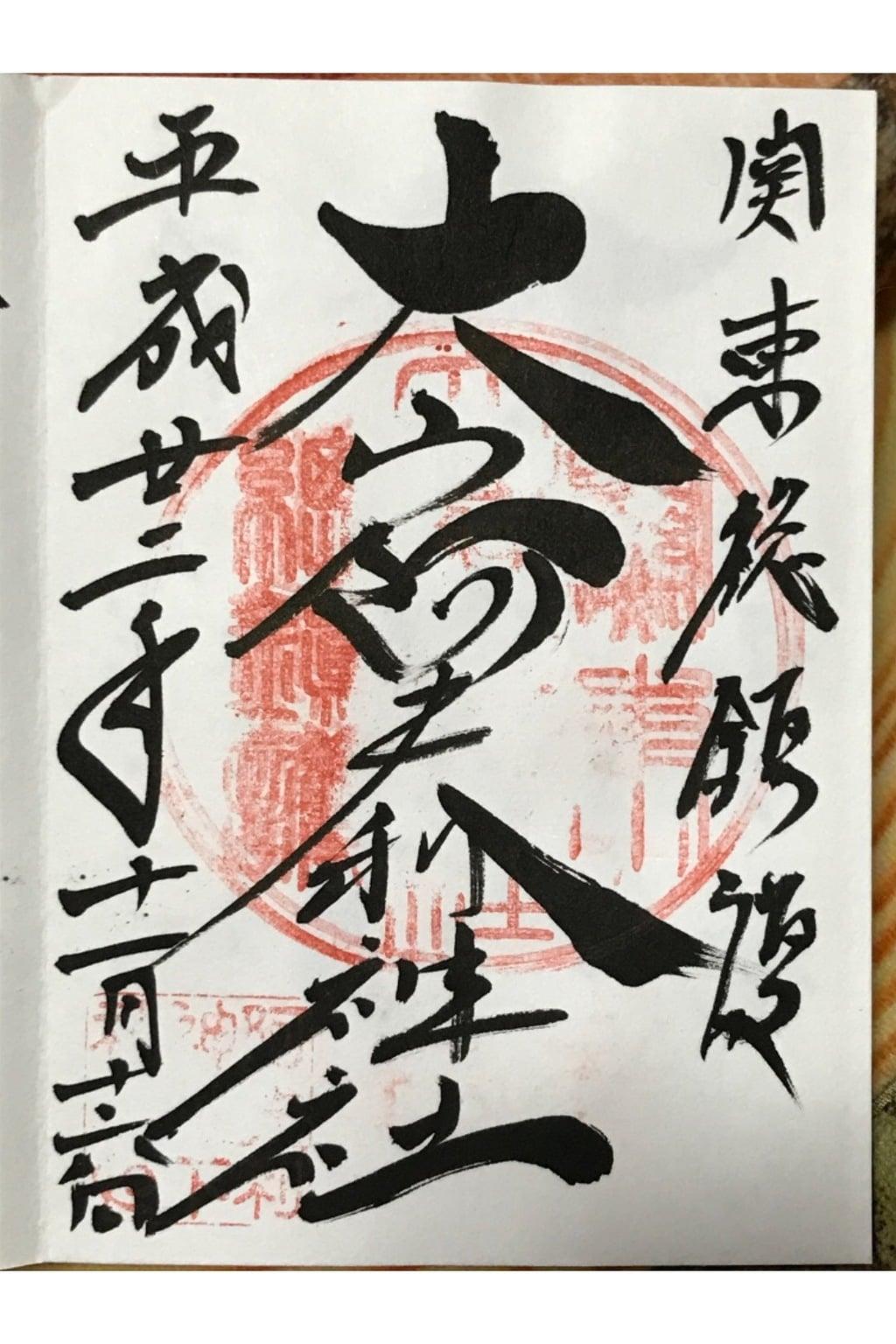 大山阿夫利神社の御朱印