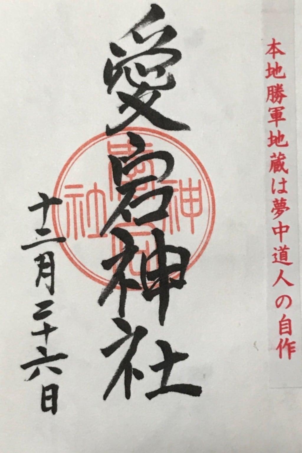 愛宕神社(錦織神社摂社)の御朱印