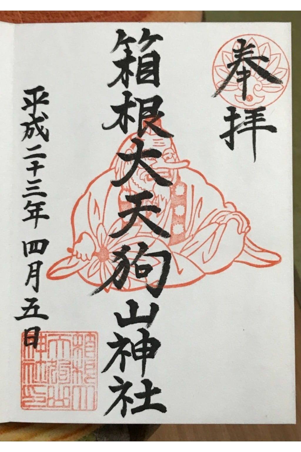 箱根大天狗山神社の御朱印