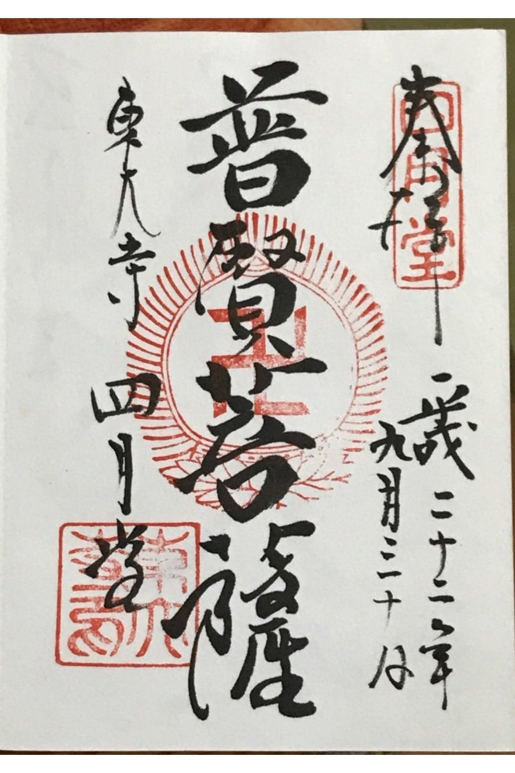 東大寺三昧堂(四月堂)の御朱印