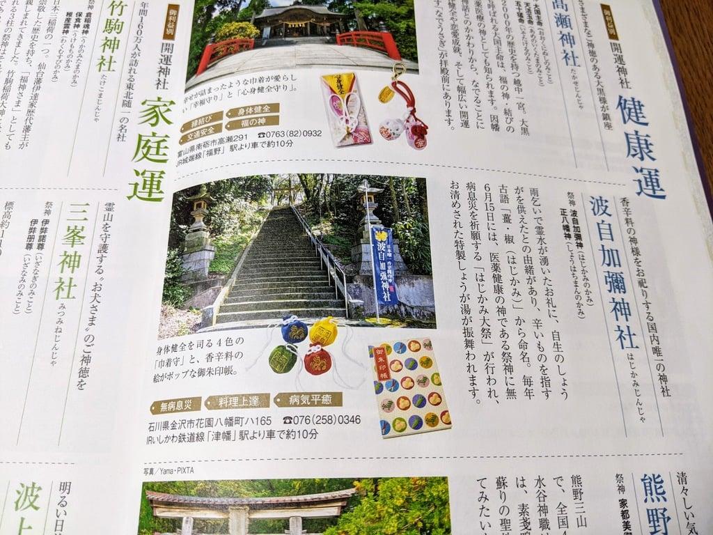 日本唯一香辛料の神 波自加彌神社(石川県)