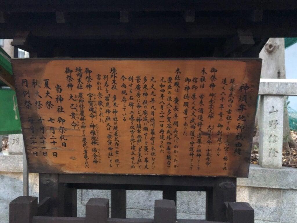 神須牟地神社の歴史