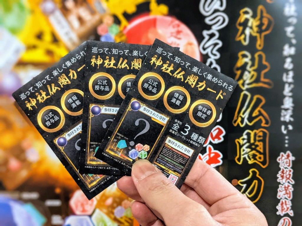 日本唯一香辛料の神 波自加彌神社の授与品その他