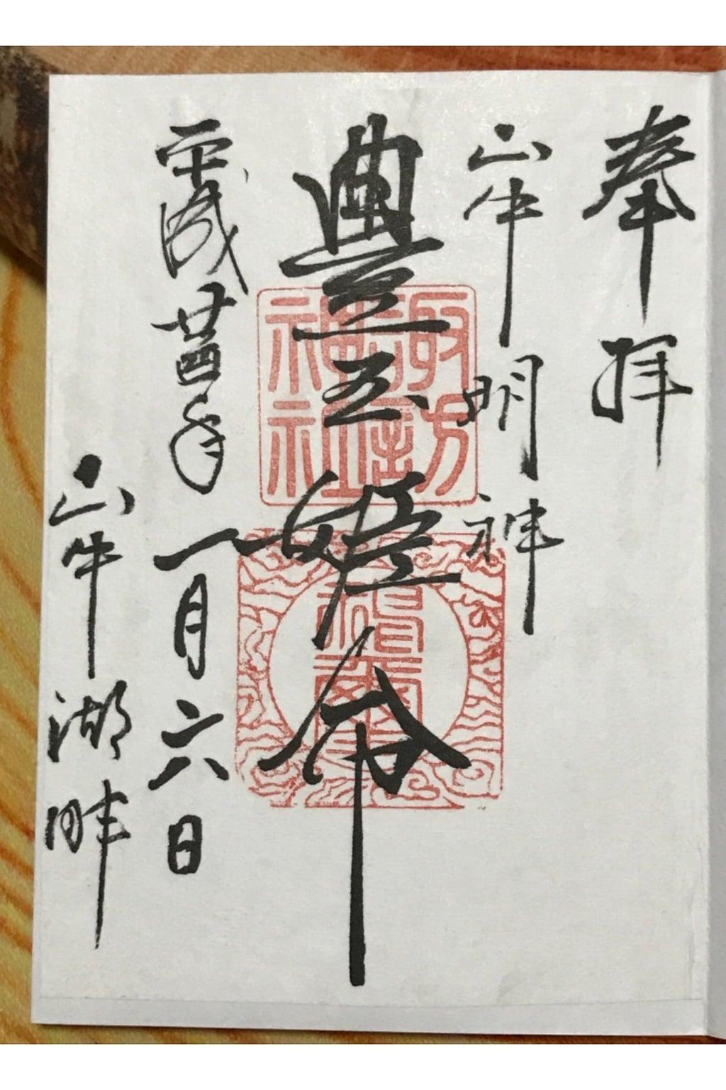 山中諏訪神社の御朱印