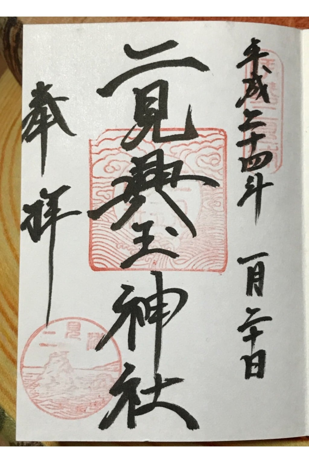 二見興玉神社の御朱印