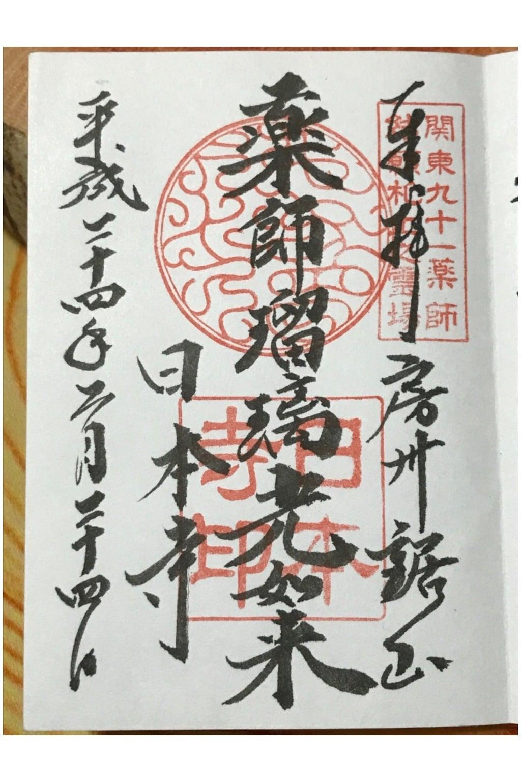 日本寺の御朱印