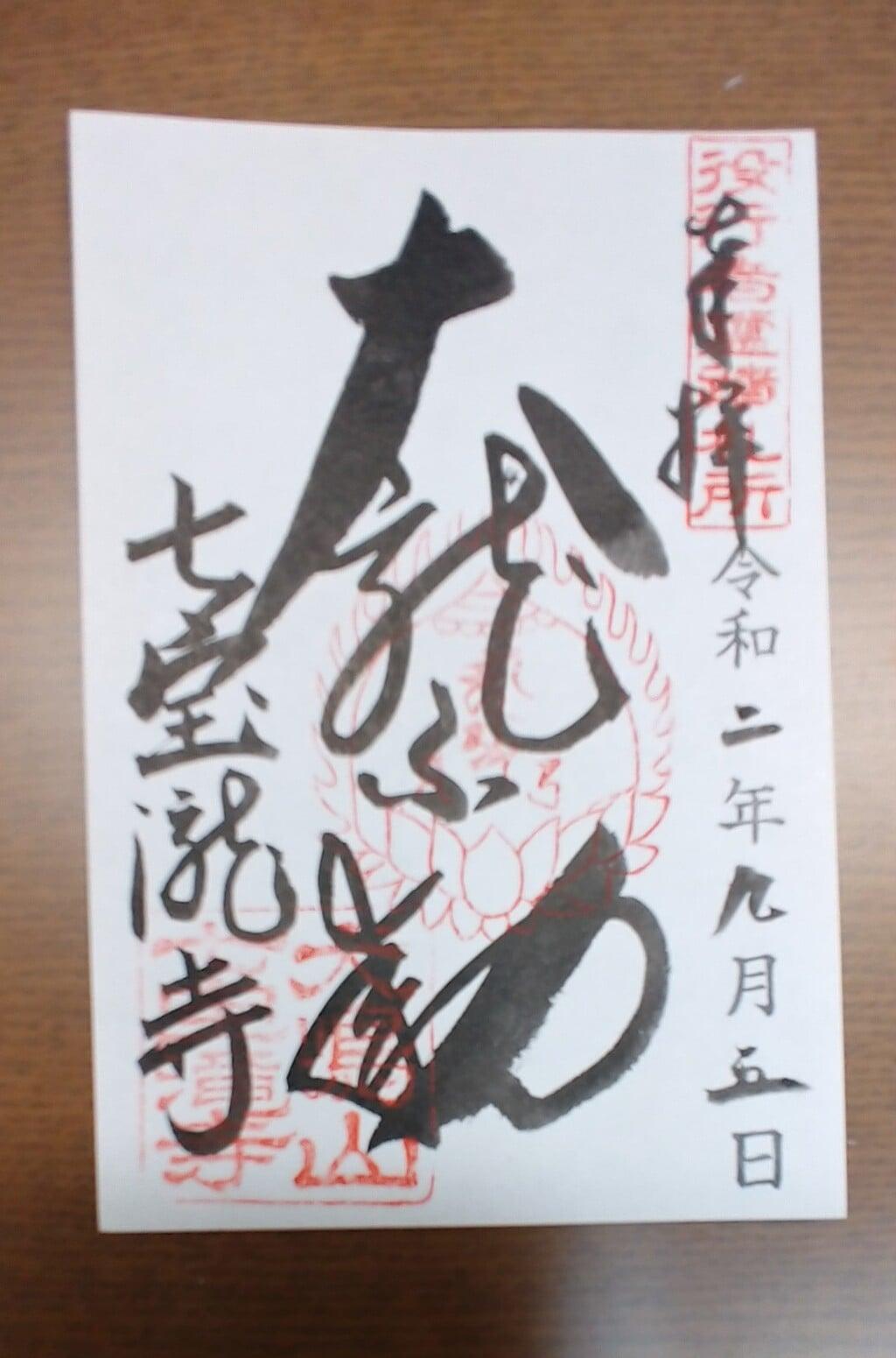 大本山七宝瀧寺の御朱印