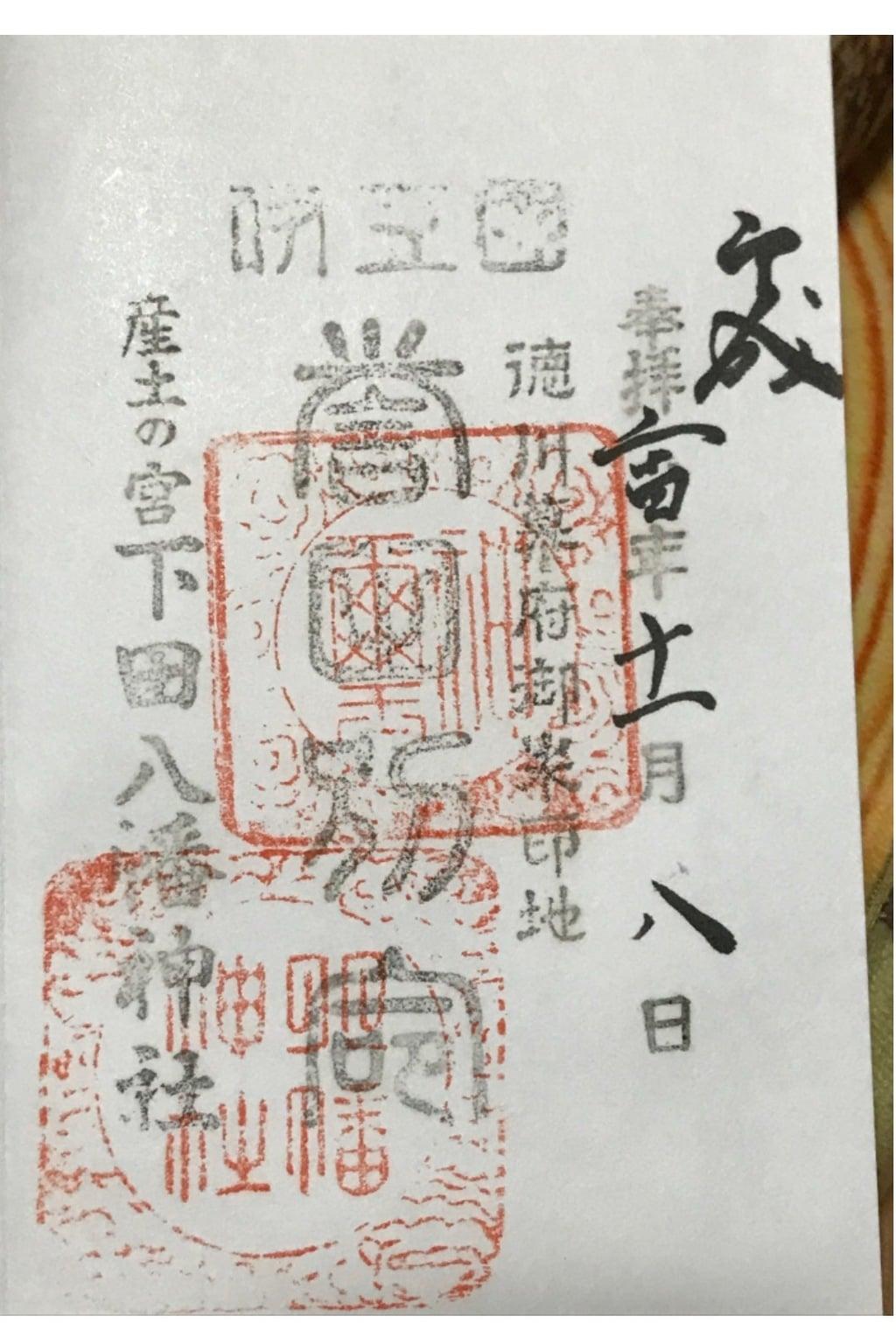 下田八幡神社の御朱印