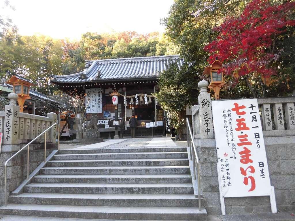 上新田天神社(大阪府)