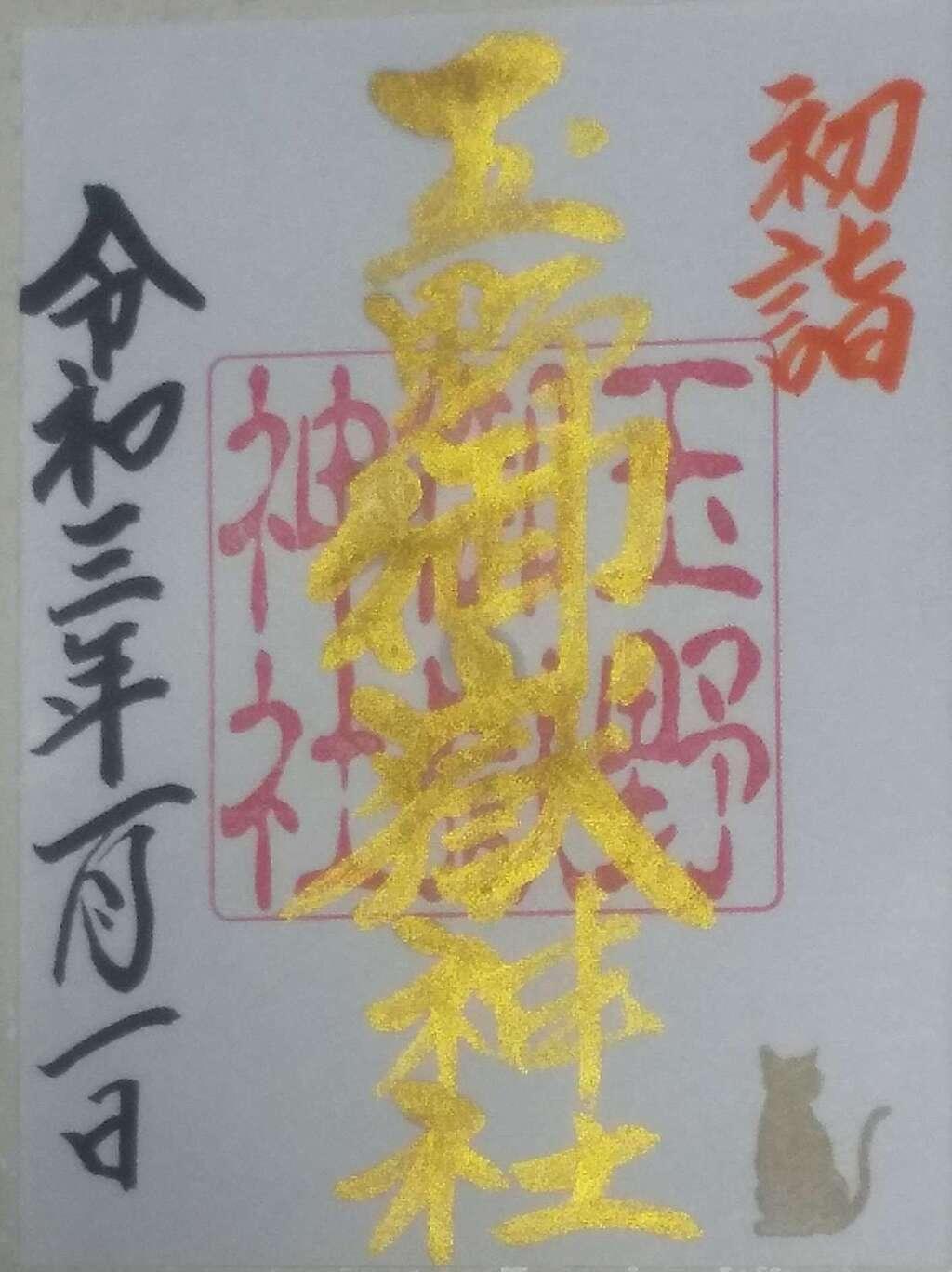 玉野御嶽神社の御朱印