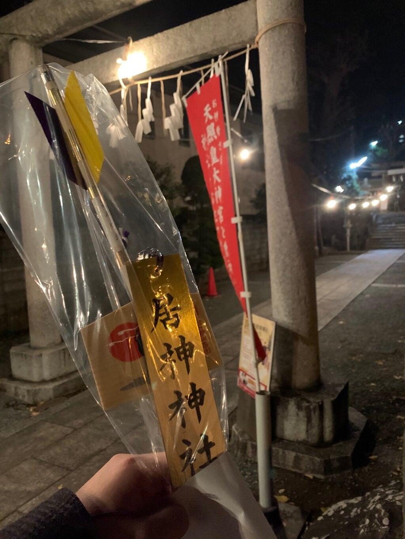 居神神社(神奈川県)