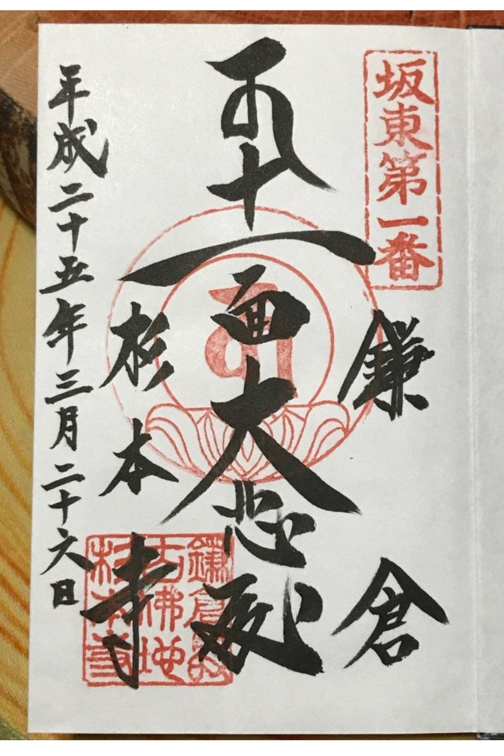 杉本寺の御朱印