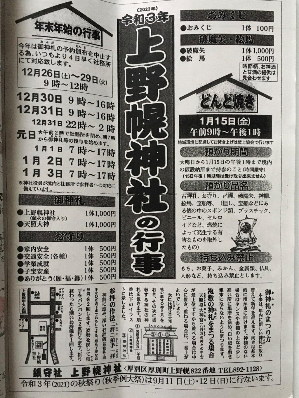 上野幌神社の授与品その他