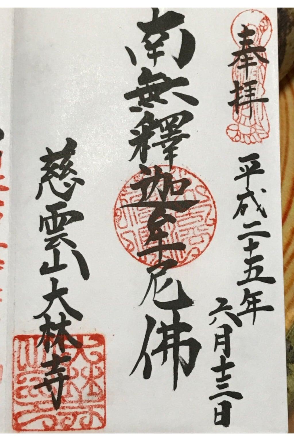 大林寺の御朱印