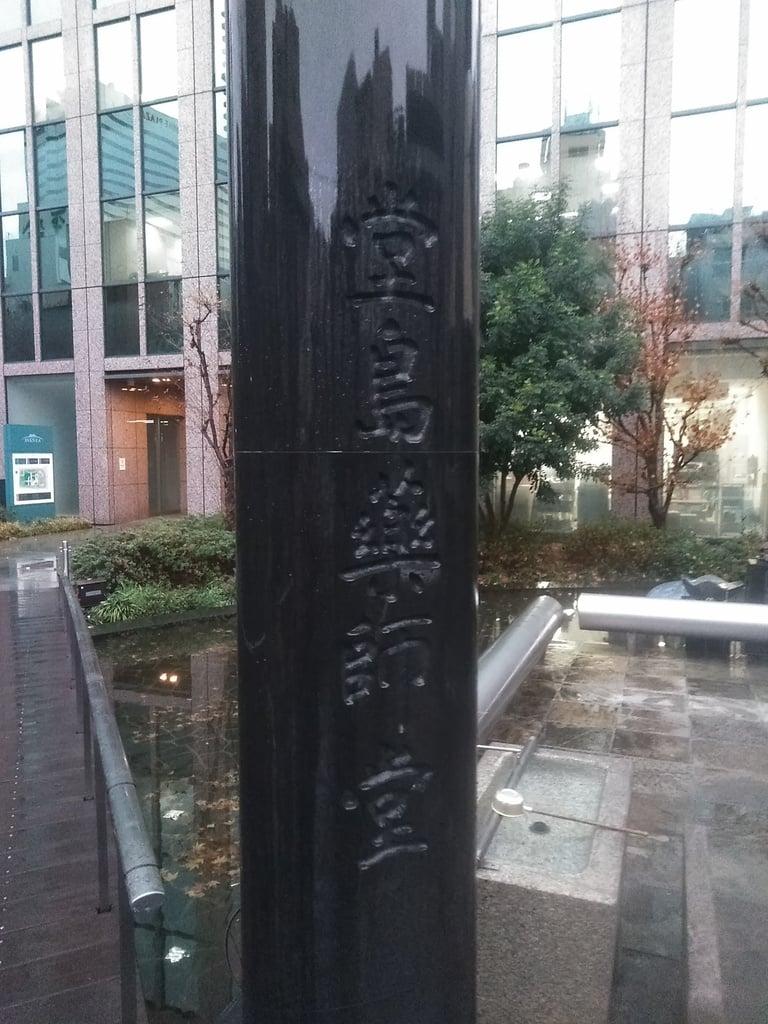 堂島薬師堂(大阪府)