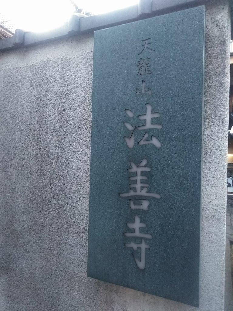 法善寺の建物その他