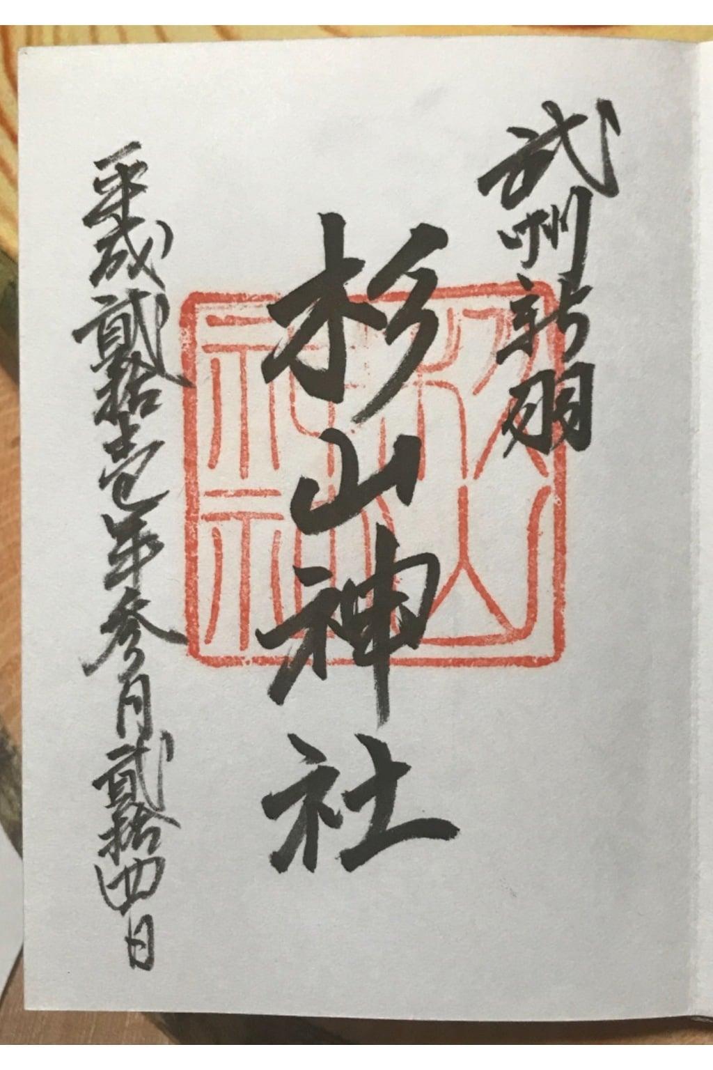 新羽杉山神社の御朱印
