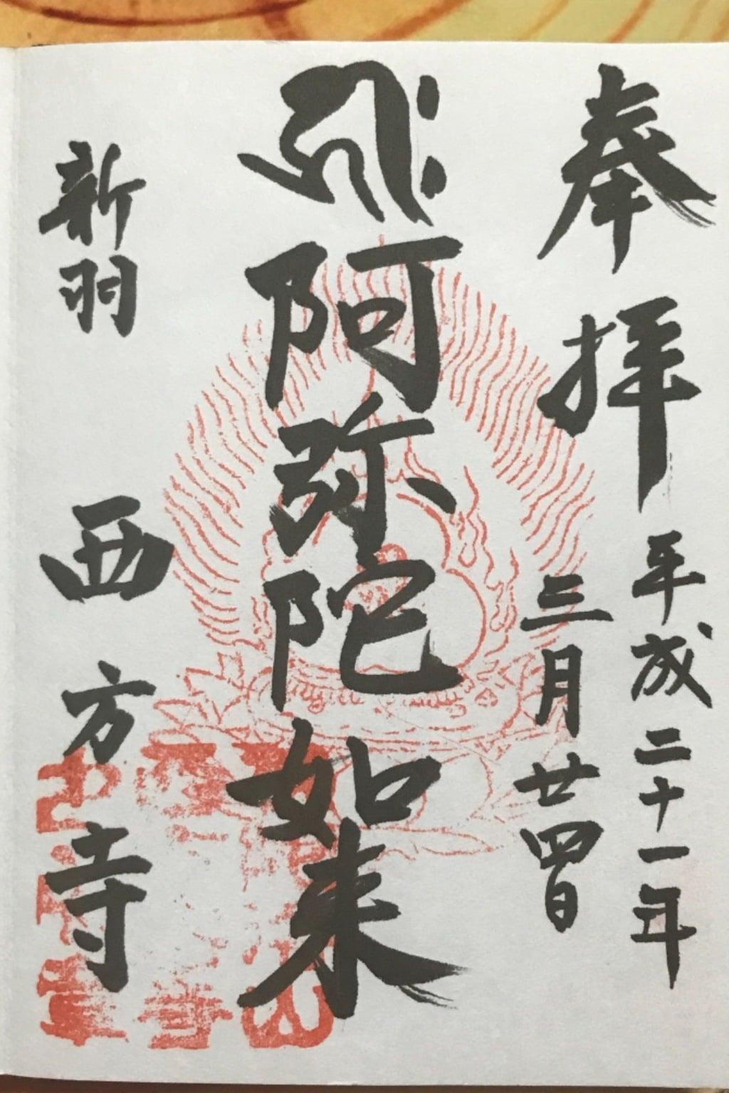 横浜 西方寺の御朱印