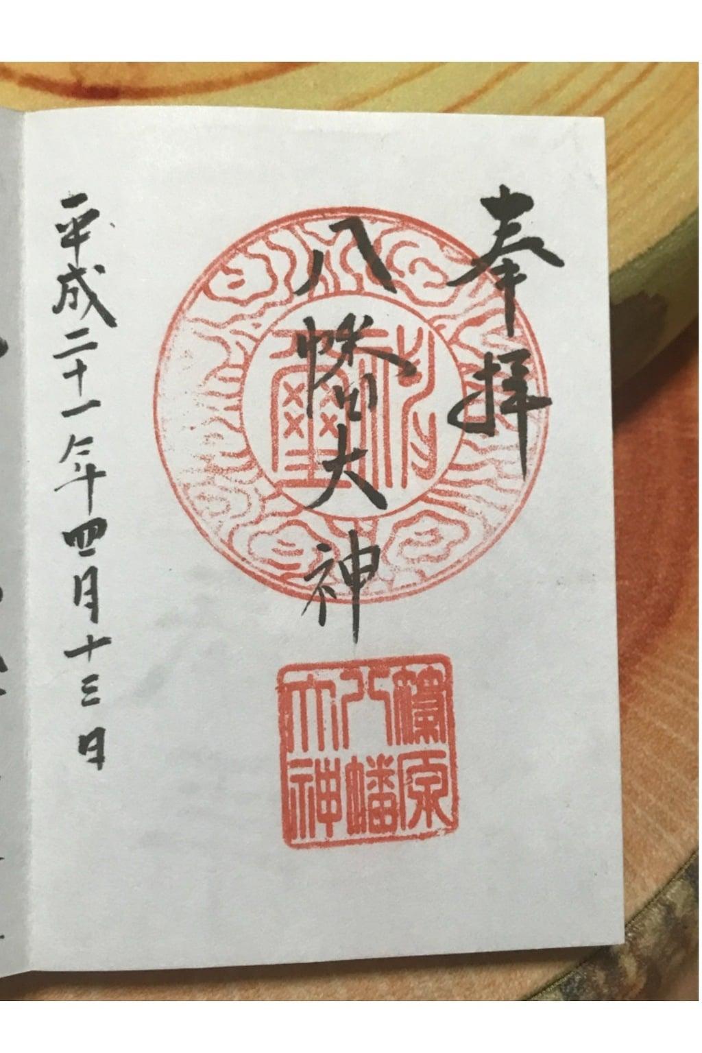 篠原八幡神社の御朱印
