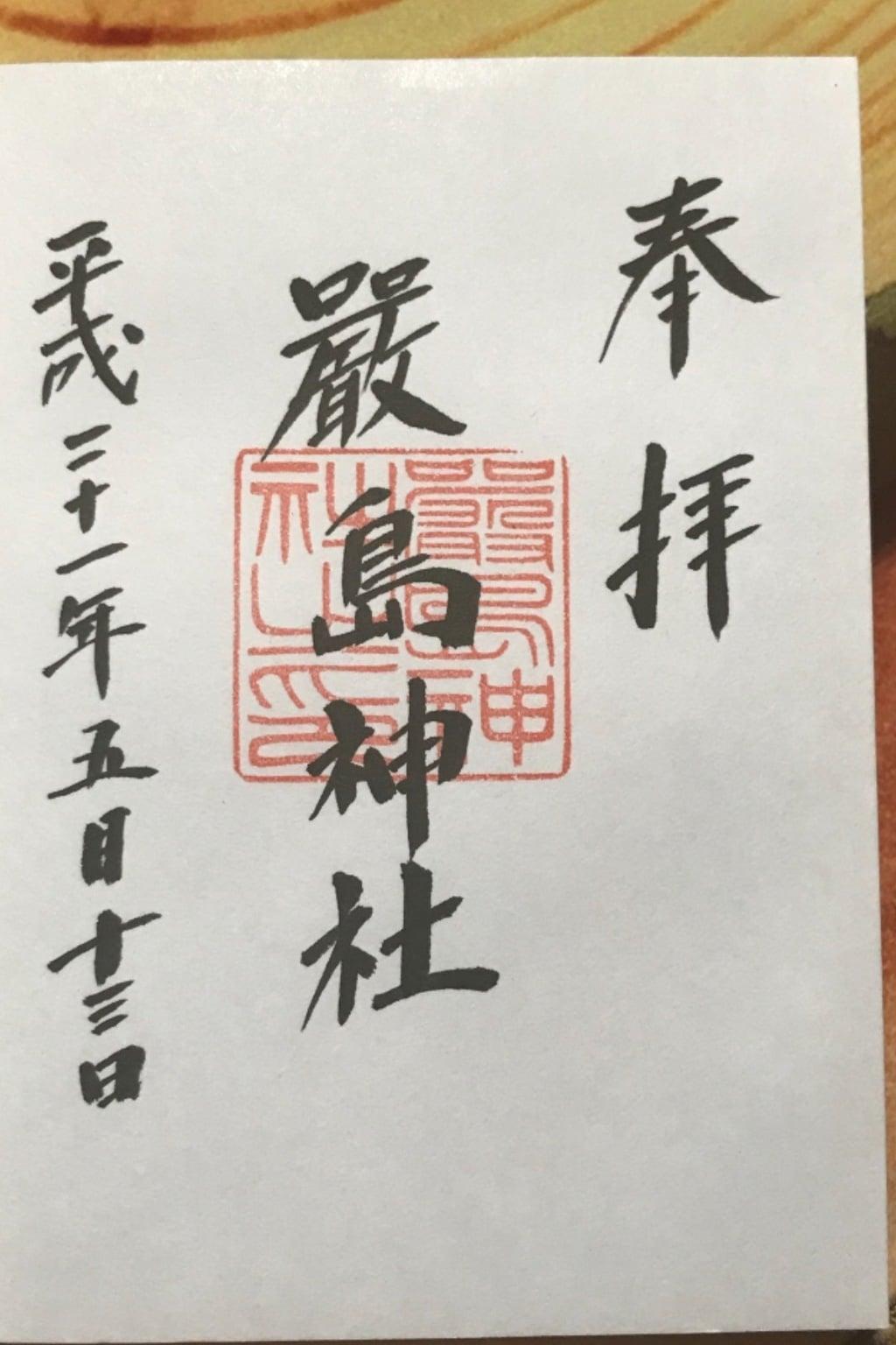 羽衣町厳島神社(関内厳島神社・横浜弁天)の御朱印