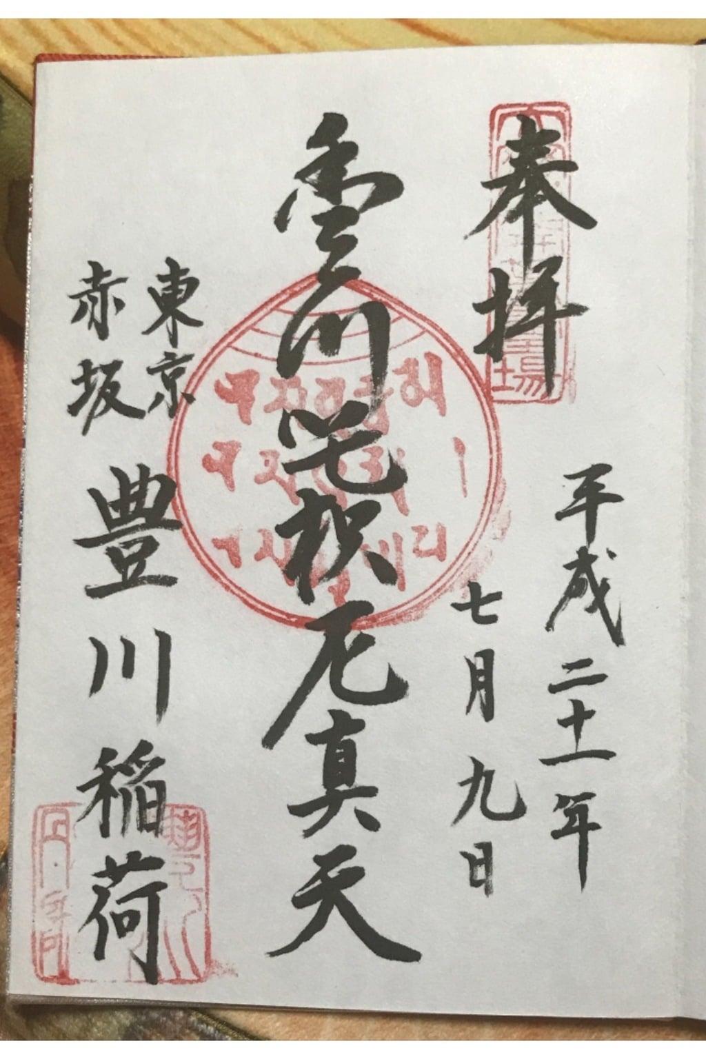 豊川稲荷東京別院の御朱印