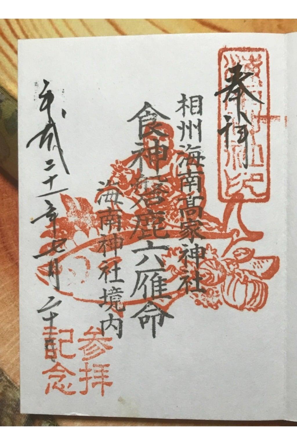 海南神社の御朱印