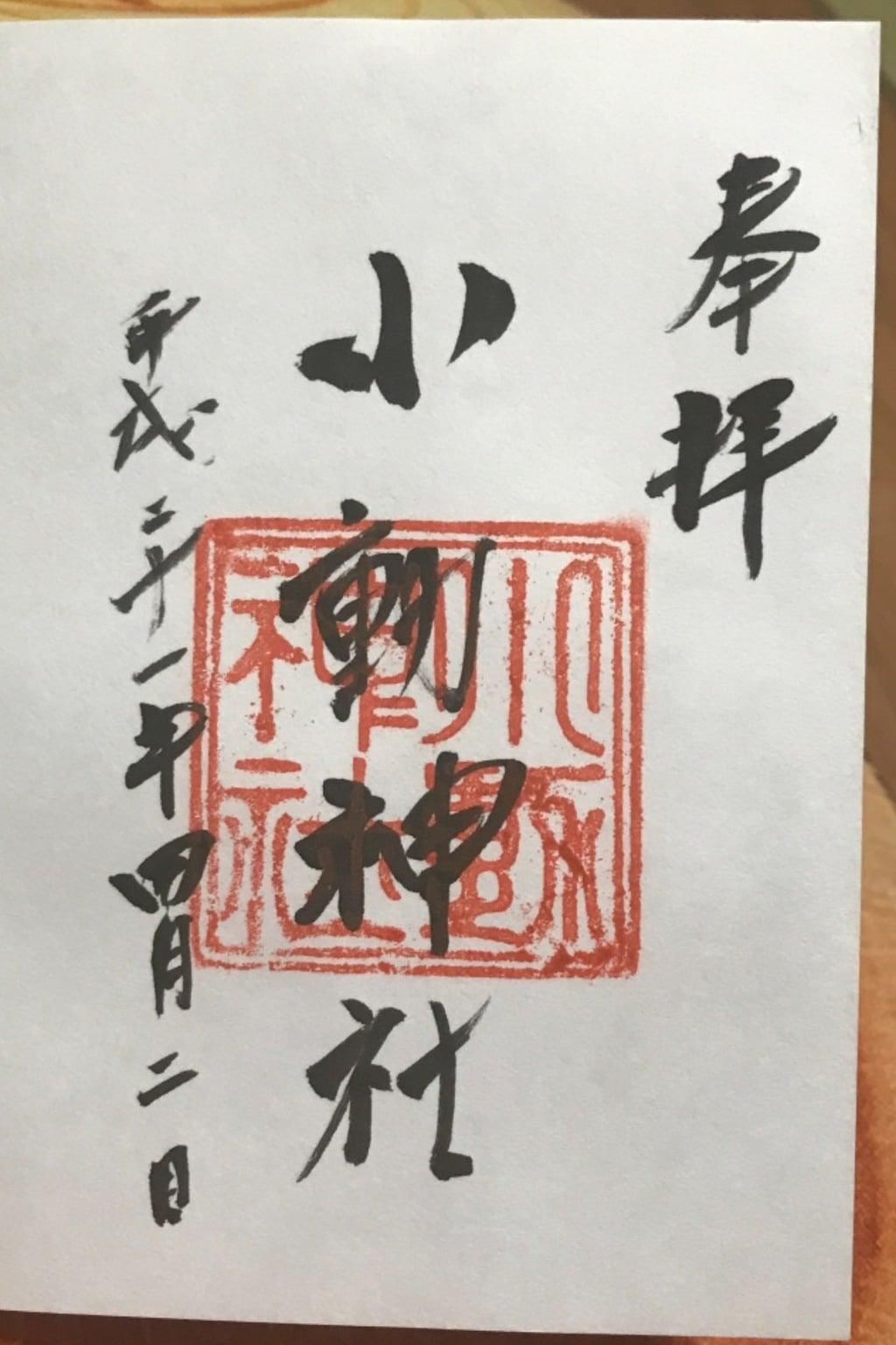 小動神社の御朱印