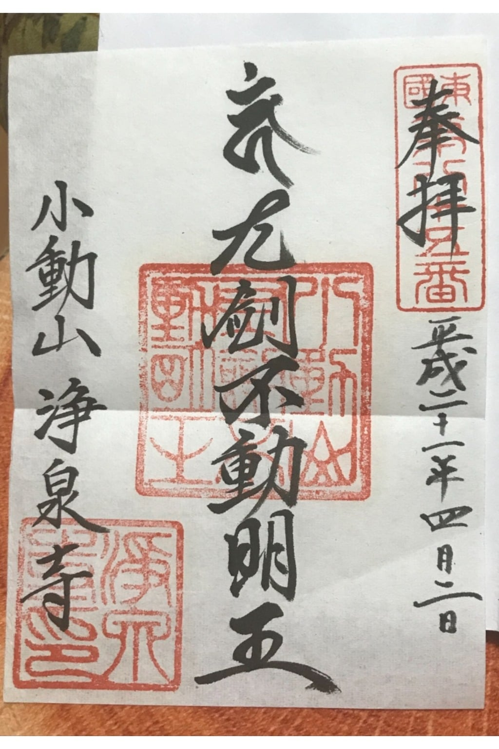 浄泉寺の御朱印